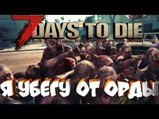 7 days to die(стрим) - Выживаю как могу - Я убегу от орды