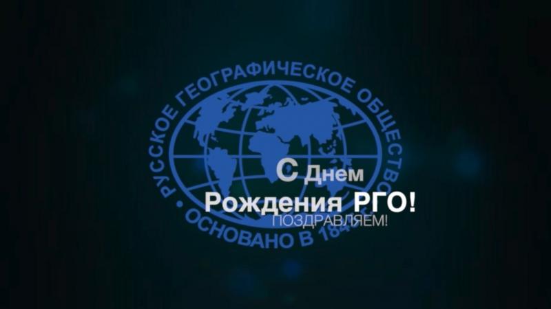 использовал поздравление русскому географическому обществу будем печатать