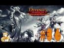 Divinity Original sin. EE - 36 - Вместилище души.