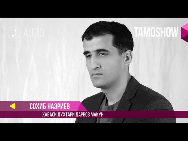 Сохиб Назриев Хаваси духтари Дарвоз макун Sohib Nazriev Havasi duhtari Darvoz makun 2017