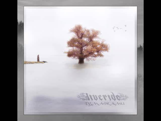 Liveride - Туманами (Full EP)