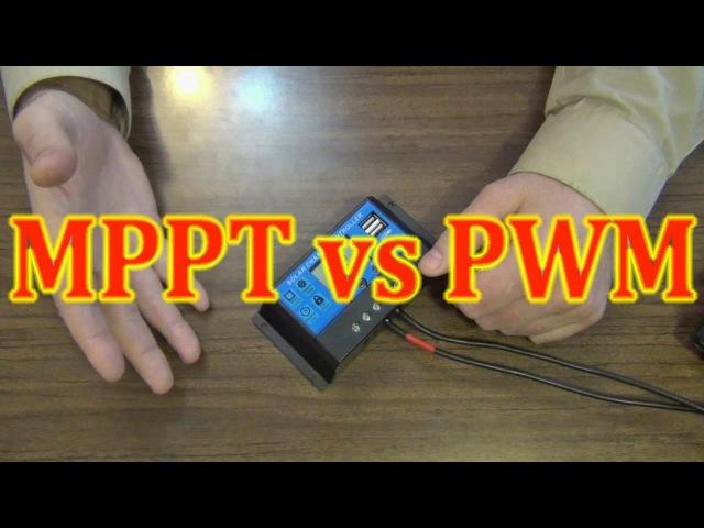 Солнечные контроллеры. Что такое MPPT и чем отличается от PWM