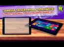 Natalex Замена тачскрина в планшете Prestigio MultiPad Visconte Quad 3G