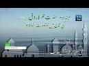 Audio Kallam Usha Farooq Kahta Ha Mufti Saeed Arshad Al Hussaini YS Pro