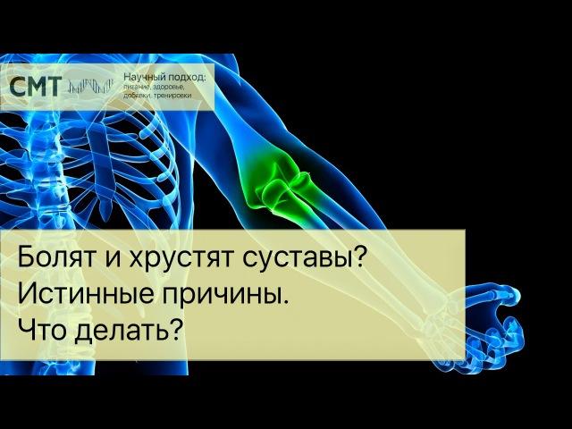 Болят и хрустят суставы Истинные причины Что делать jkzn b hecnzn cecnfds bcnbyyst ghbxbys xnj ltkfnm