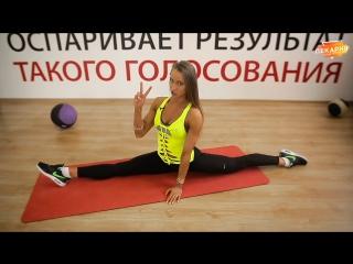 Валентина Зорина (Россия) - красивая фитнес-бикини модель и гимнастка. 5 упражнений для шпагата. Растяжка. Рекомендую!