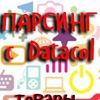 Парсинг с Datacol. Сайты: Opencart, WordPress