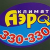 """АэроКлимат"" Кондиционеры Вентиляция"