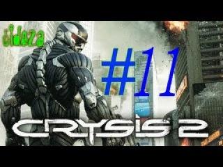 Crysis 2 серия № 11 делаем кипеш [  ищем вход в тунель ]