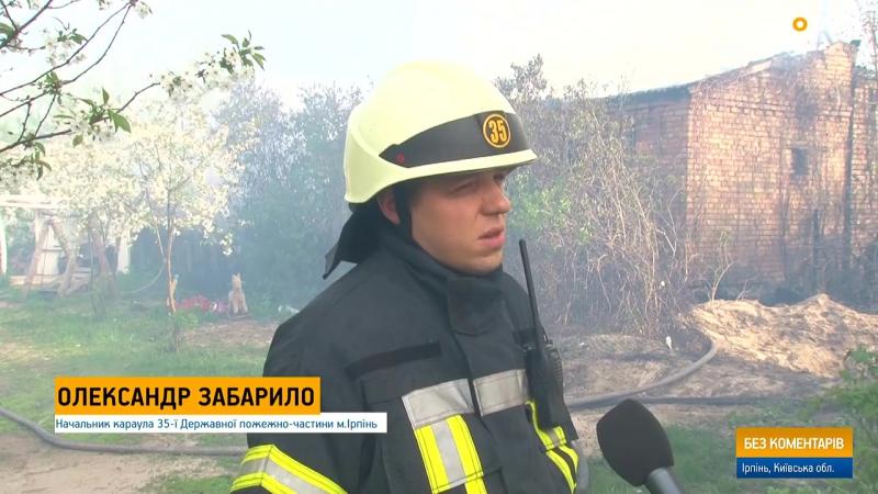 По вул. Личака в Ірпені сталася пожежа
