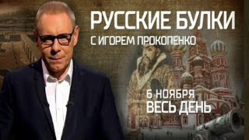 Русские булки Секреты русских обавниц 06 11 2017 HD