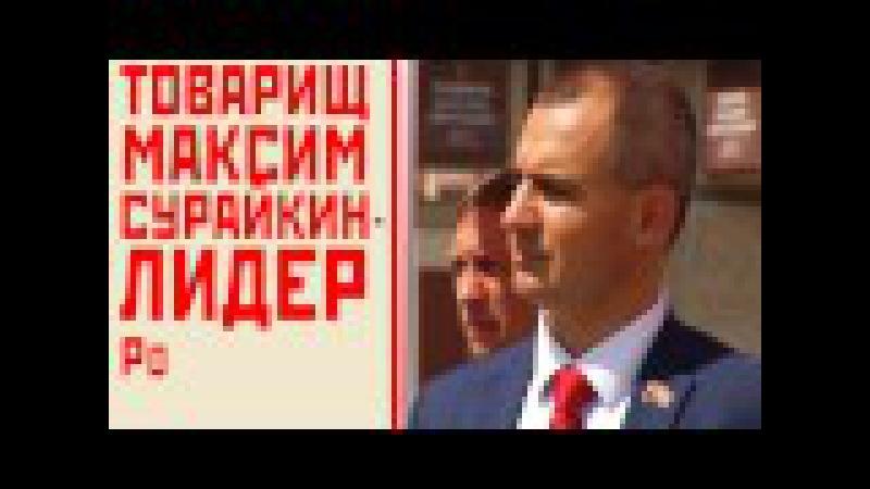 КОММУНИСТЫ РОССИИНе путать с КПРФ Песня гимн партии Москва 2016