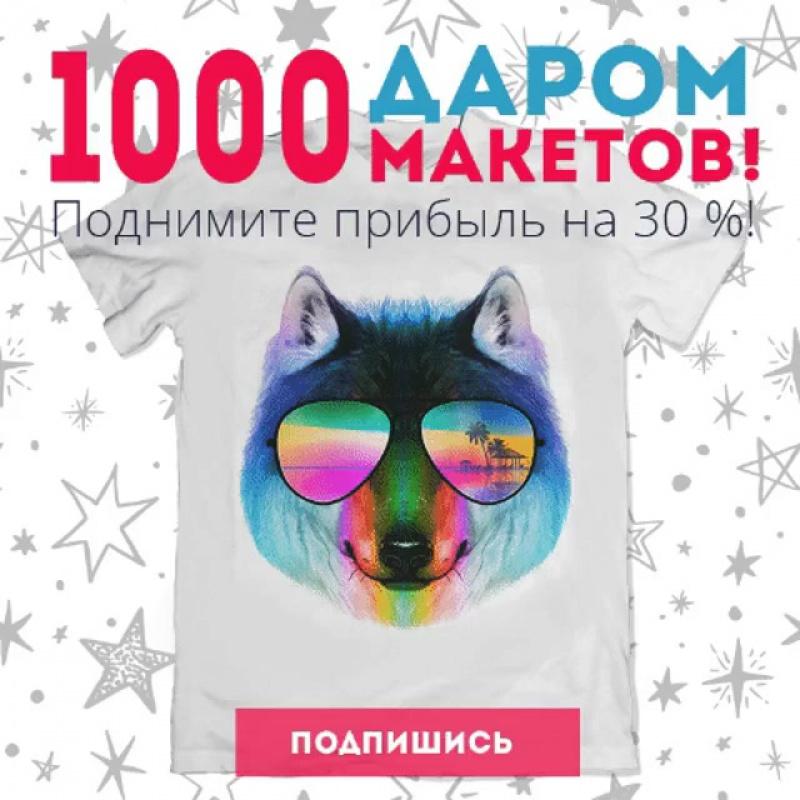 💥 @ rdmkit.ru дарит даром 1000 макетов!Качай самые популярные и горячие🔥 макеты для печати на футболках и зарабатывай до 30% б