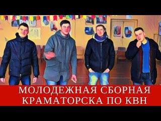 Репетиция выхода Молодежной сборной Краматорска по КВН.