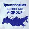 Грузоперевозки по России и СНГ Компания А-ГРУПП