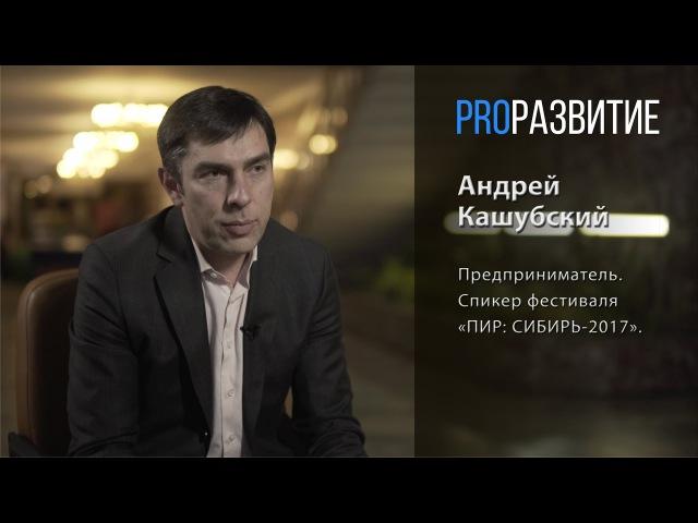 PROРАЗВИТИЕ Андрей Кашубский. Полное интервью