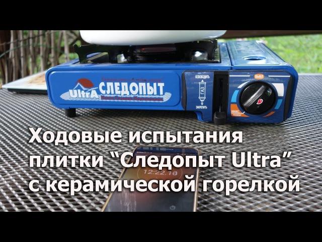 Газовая плита Следопыт Ultra с керамической горелкой