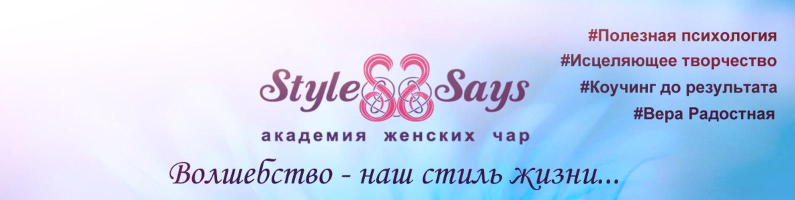 Академия женственности style