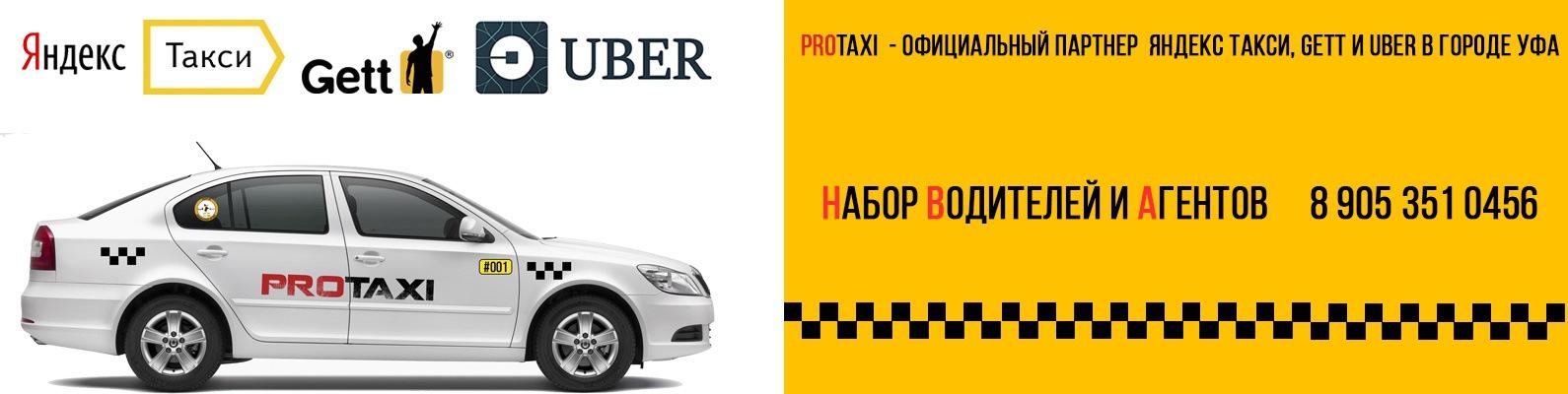 Яндекс такси бизнес отзывы водителей
