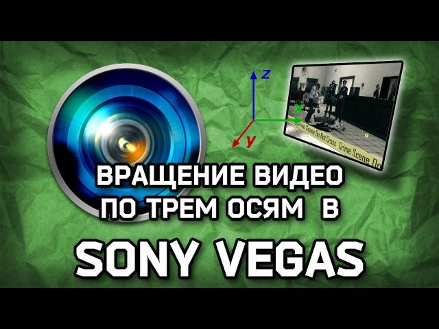Как повернуть видео по трем осям в Sony Vegas