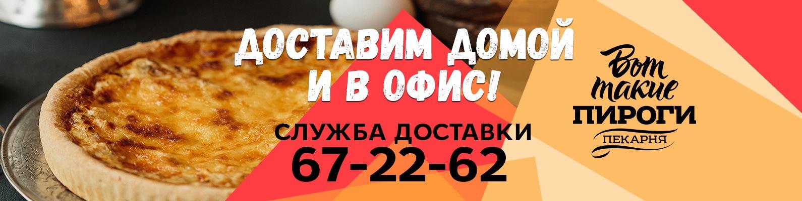 отзовы о пекарне вот такие пироги новосибирск подробной карты