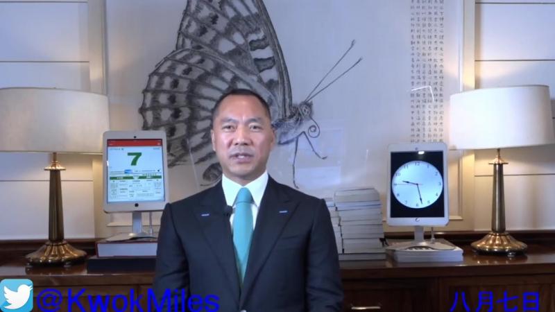 郭文贵8月7日报平安直播 台湾香港的危与机.王岐山为什么要用三条杀规威胁范冰冰!