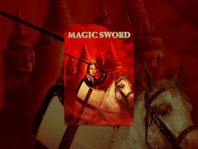 Волшебный меч 1962 фильм