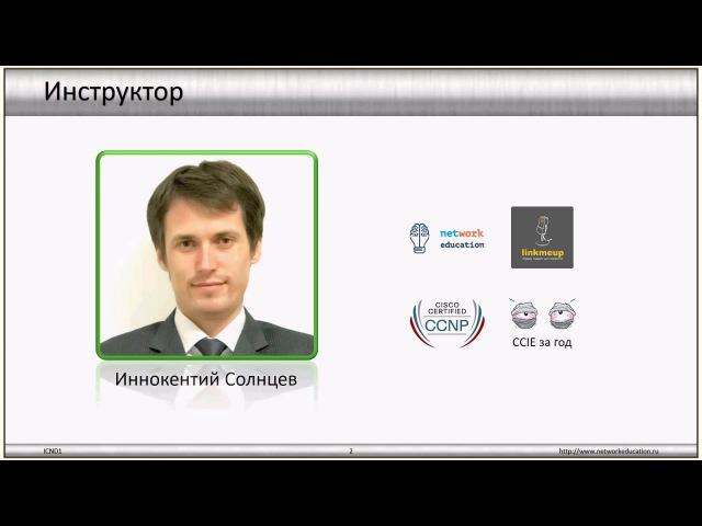 Введение в IPv6 01 Программа курса