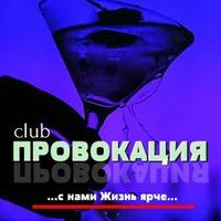 ПРОВОКАЦИЯ - 15/08 DANCE PARTY [сб]  CLUB