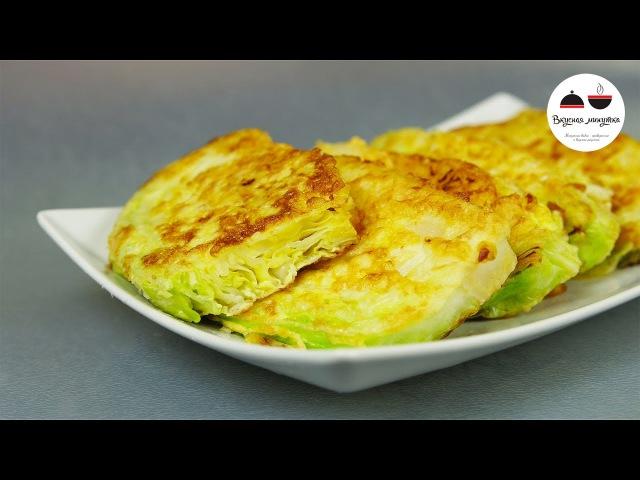 ЗАКУСКА из молодой капусты Легко и Вкусно Cabbage Recipes