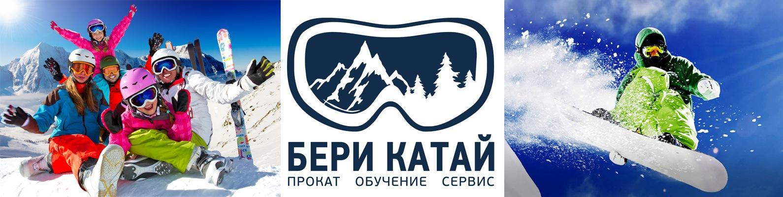 прокат лыж красная поляна 2015 Азс