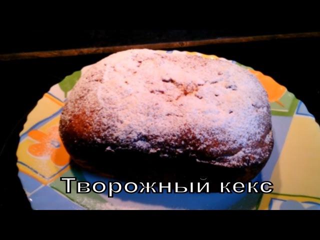 Кекс творожный в хлебопечке Cupcake cottage cheese in the bread maker