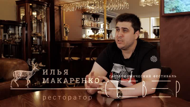 Гастрофестиваль СЕВЕР-2019!