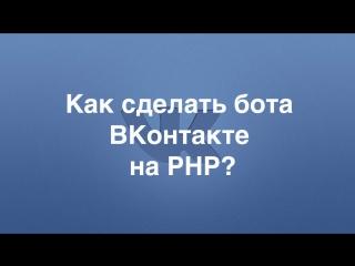 Как сделать бота онтакте на php
