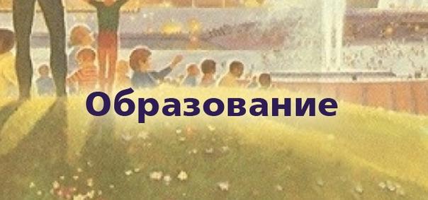 vk.com/pages?oid=-137657941&p=Образование