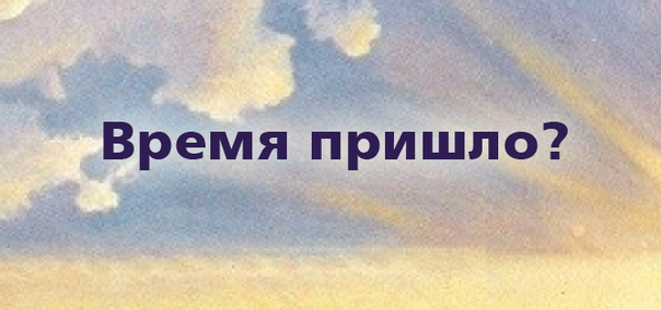 vk.com/pages?oid=-137657941&p=Время_пришло
