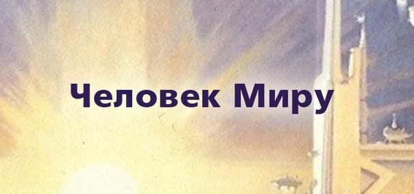 vk.com/pages?oid=-137657941&p=Человек_Миру