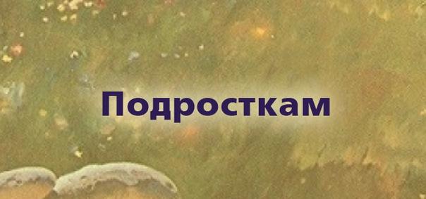 vk.com/pages?oid=-137657941&p=Подросткам