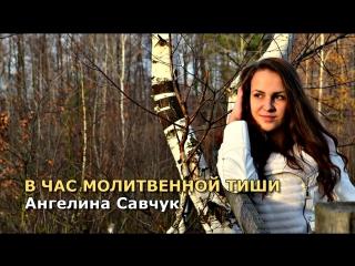 В ЧАС МОЛИТВЕННОЙ ТИШИ - Ангелина Савчук - New 2017!
