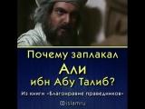 Почему заплакал Али тебе Абу Талиб