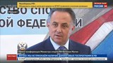 Новости на Россия 24 Пресс-конференция министра спорта Виталия Мутко. Полная версия