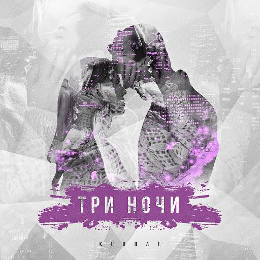 Kurbat альбом Три ночи