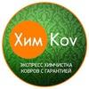 Химчистка ковров в Нижнем Новгороде   ХимKov