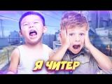 Dumbazz 2 БЕШЕНЫХ ШКОЛЬНИКА ⁄ ПРИТВОРИЛСЯ НУБОМ В КС - Я ЧИТЕР!? (ТРОЛЛИНГ В CS GO) (Full HD 1080)