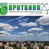 Администрация города Протвино