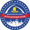 Молодежный актив Всеволожского района
