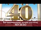 Поздравление - Музею Богдановича 40 лет