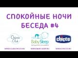 Спокойные Ночи. Беседа 4. Состояние мамы может мешать хорошему сну ребенка. Что делать?