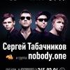 С.Табачников nobody.one |No Care Tour|Красноярск