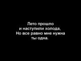 Мурат Насыров - Я это ты (караоке) HQ 320kpbs.mp4